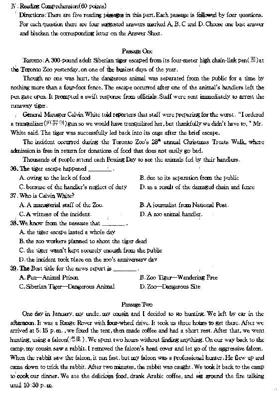 2007年成人高考专升本考试英语试题--真命题及答案